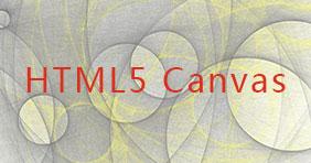 HTML5 Canvas画布