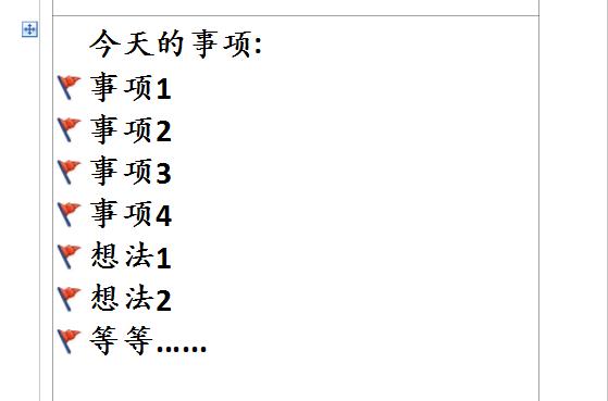 OneNote晨间日记中的Inbox