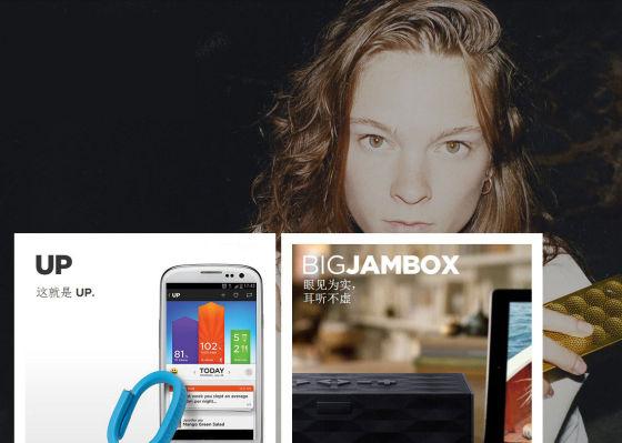 苹果为什么该对Jawbone保持警惕?