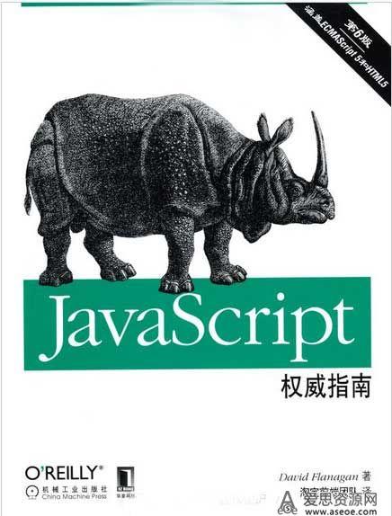 JavaScript权威指南中文版