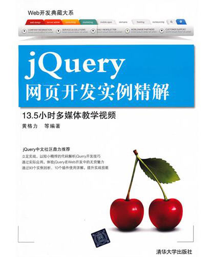 jquery网页开发实例