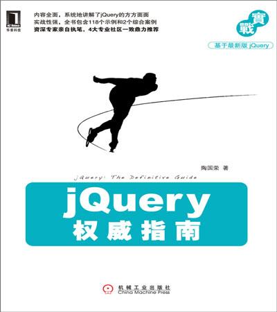 jQuery权威指南