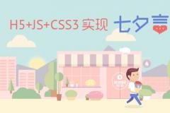 H5+JS+CSS3实现七夕言情
