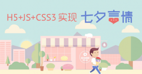 html5七夕言情动画场景特效下载