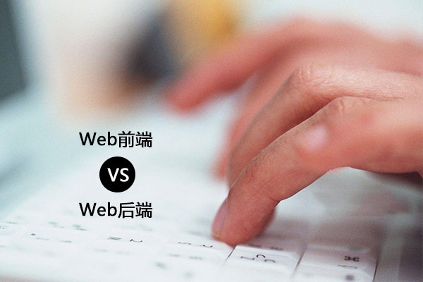 web前端和web后端