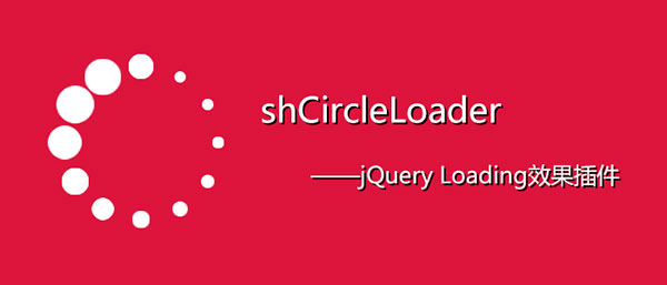 jQuery Loading效果插件
