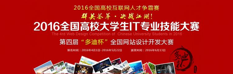 """2016第四届""""多迪杯""""全国大学生网站设计开发大赛 启动通知"""