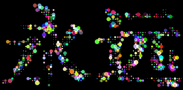 html5-pixel-text-effect