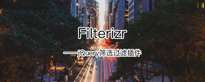 filterizr