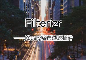jQueryɸѡ���˲�� - Filterizr