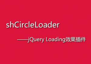 jQuery Loading���� - shCircleLoader