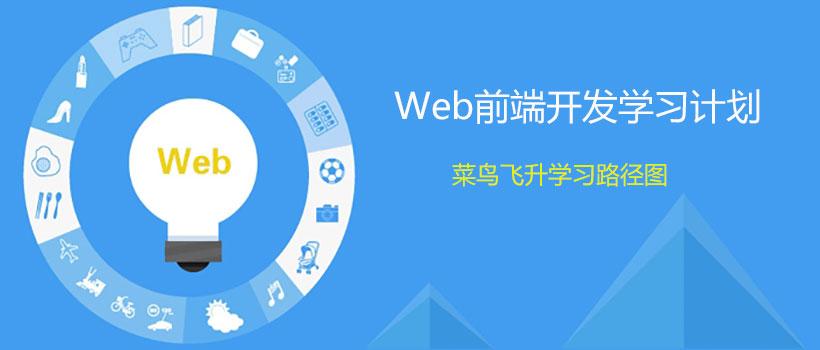 Web前端学习计划