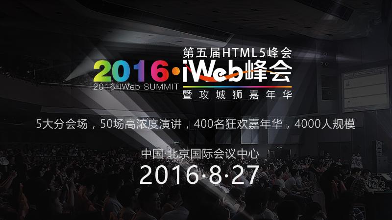 iWeb峰会