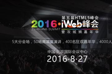 2016 iWeb峰会,举洪荒之力,看王者归来