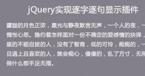 jQuery实现逐字逐句显示插件l-by-l.min.js