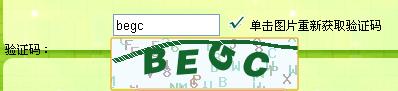 php验证码类,简单安全的php验证码