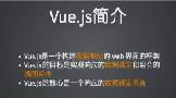 前端开发之走进Vue.js
