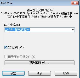 cc 2017 破解工具解压密码