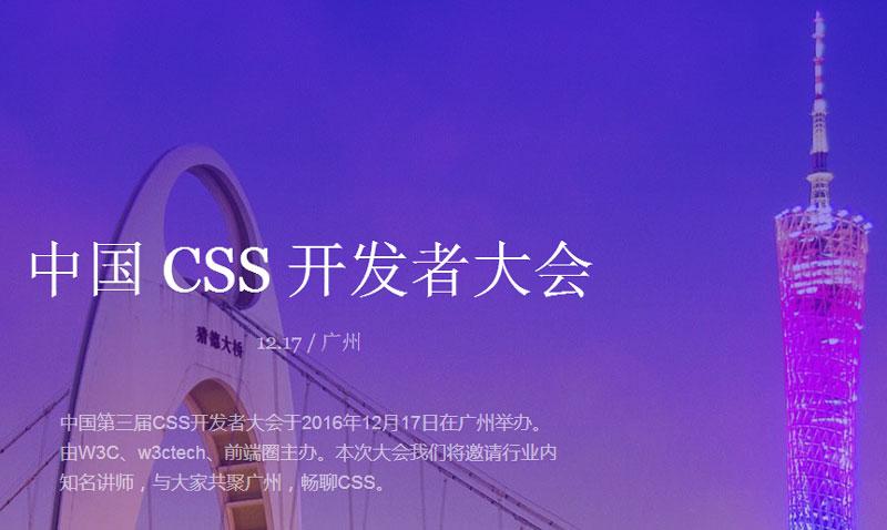 CSS大会
